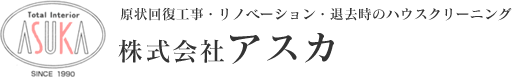 原状回復工事、リノベーション、退去時のハウスクリーニングは株式会社アスカ。千葉県松戸市、千葉市及び神奈川県横浜市の各拠点。|ホーム|株式会社アスカ